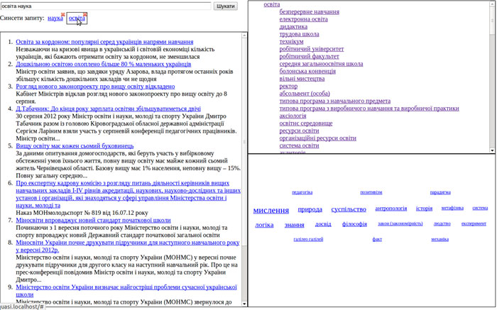 Приклад роботи квазісемантичного редактору пошукового запиту
