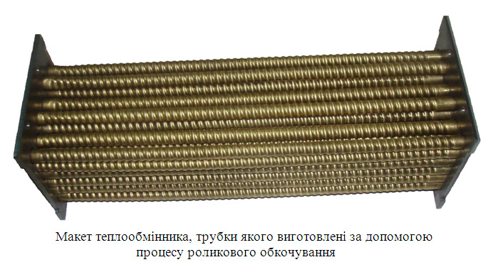 Макет теплообменника, трубки которого изготовлены с помощью процесса роликового обкачивания