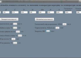 Головне вікно програми прогнозування з визначеними хімічними складом і властивостями хромоалюмінієвої сталі
