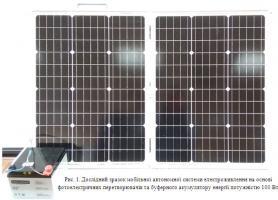 . Дослідний зразок мобільної автономної системи електроживлення на основі фотоелектричних перетворювачів та буферного акумулятору енергії потужністю 100 Вт